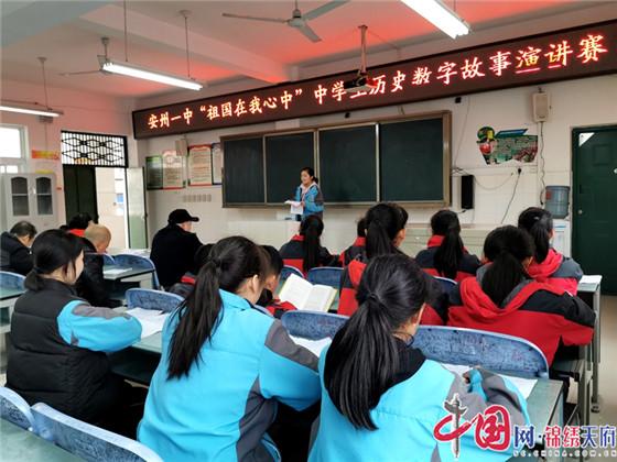 """绵阳市安州一中举行 """"祖国在我心中""""中学生历史数字故事演讲赛"""