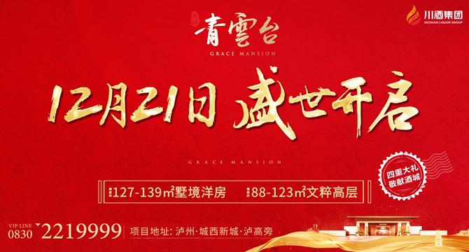西城·青云台将于12月21日盛大开启