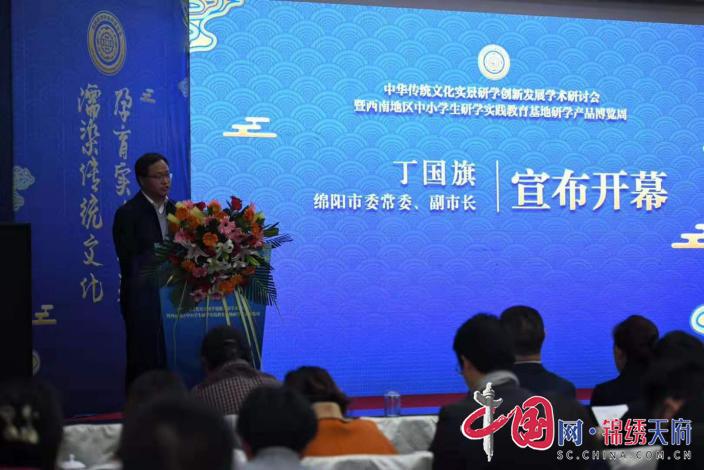 中华传统文化实景研学创新发展学术研讨会召开