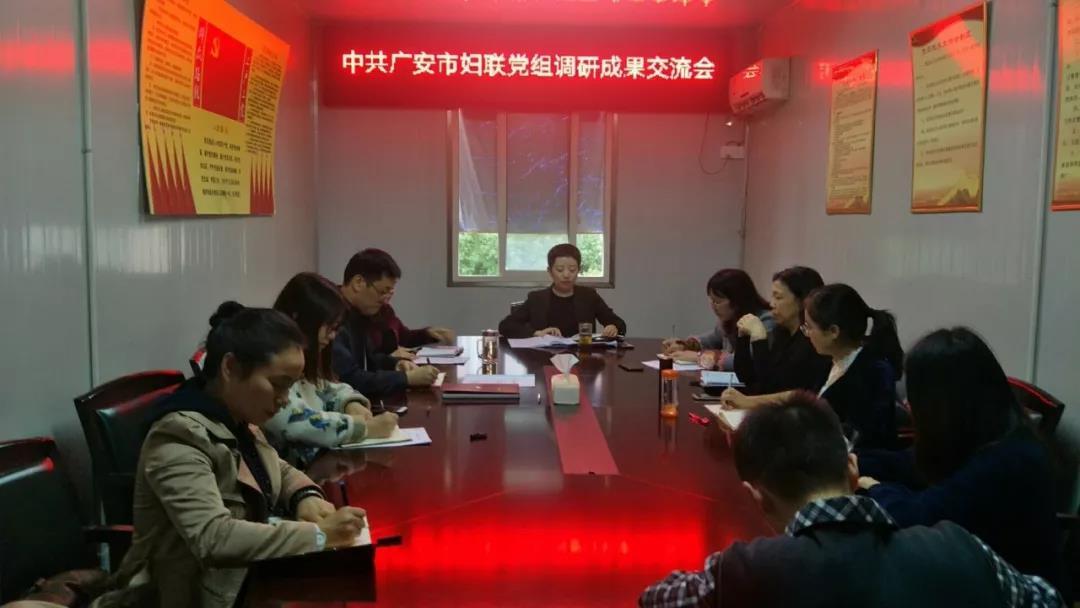 广安市妇联党组召开主题教育专题调研成果交流会