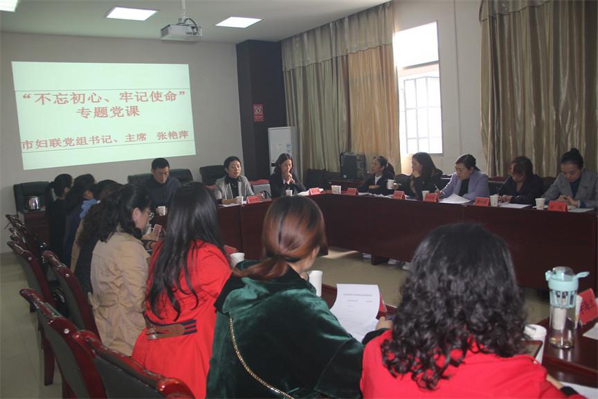 广安市妇联持续深入调查研究征求意见 把整改落实贯彻主题教育始终