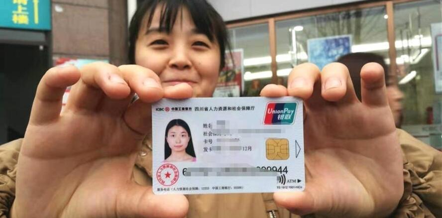 德阳市第三代社会保障卡首发 新卡功能更多更安全