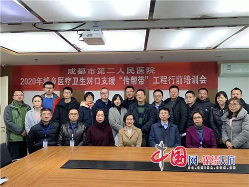 """成都市第二人民醫院召開2020年城鄉醫療衛生對口支援""""傳幫帶""""工程行前培訓會"""