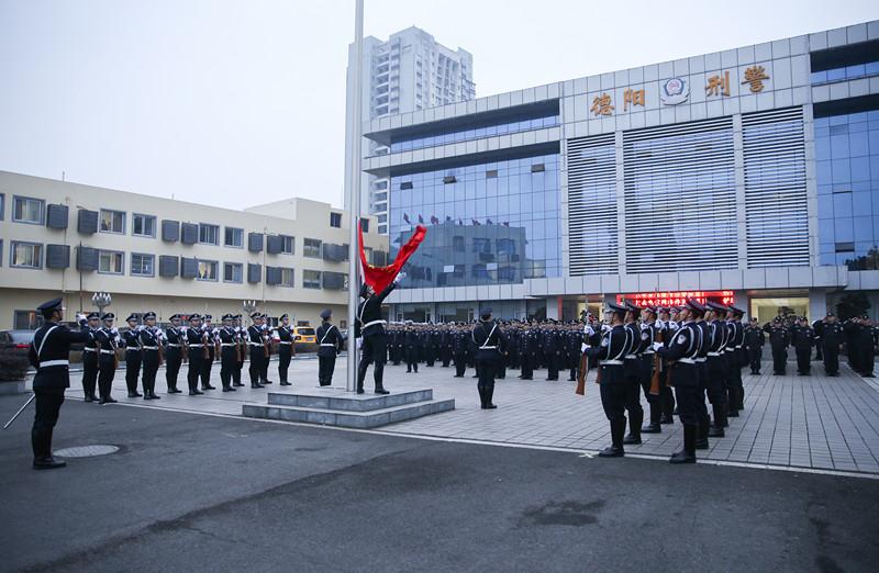 """德阳市公安局国旗护卫队惊艳亮相""""元旦""""升国旗仪式现场"""