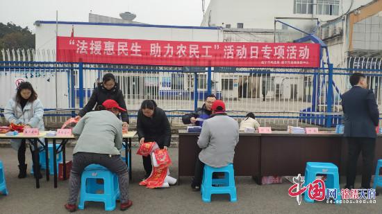 """遂宁市司法局开展""""法援惠民生 助力农民工""""宣传活动"""