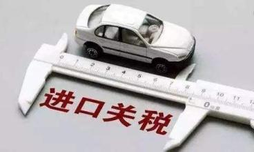 财经观察:中国下调部分商品进口关税释放内外红利