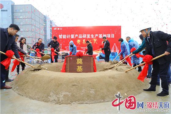 四川首个智能计量产品研发生产基地项目在成都高新区开工建设