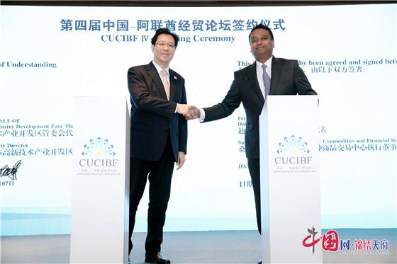 成都高新区与迪拜多种商品交易中心建立合作伙伴关系