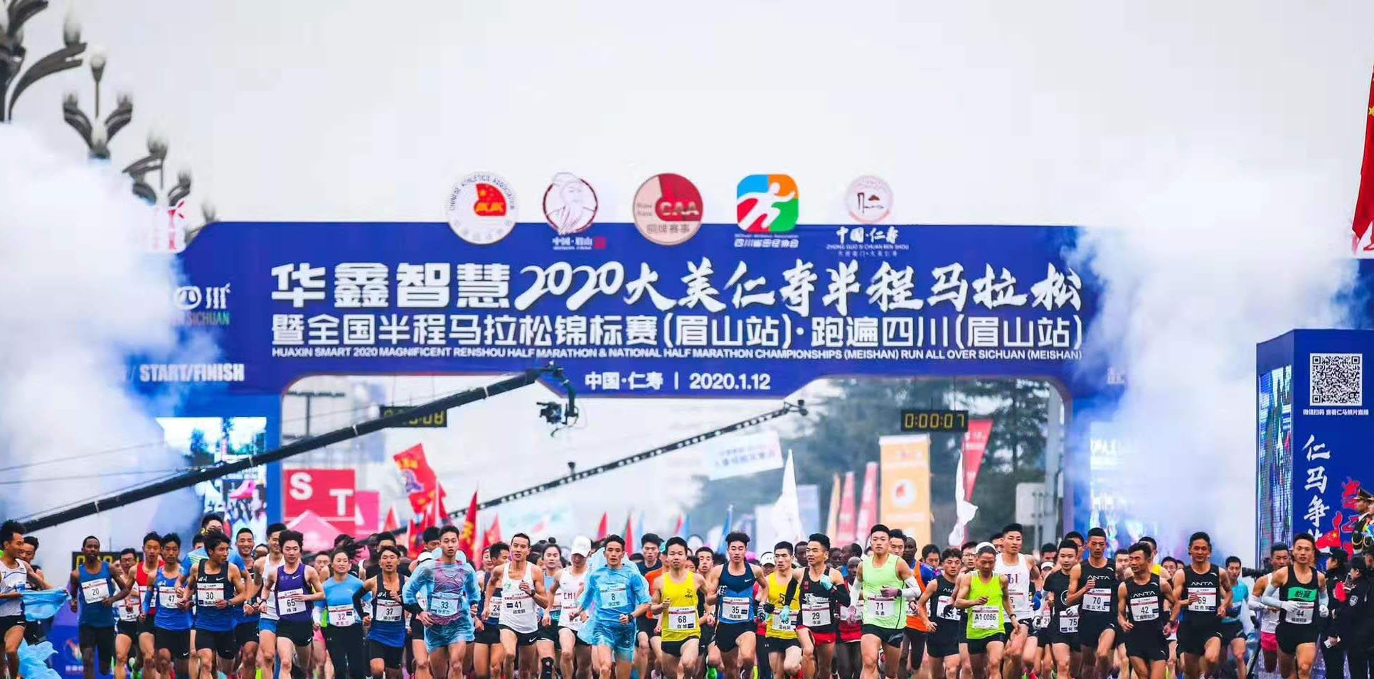 大美仁寿——让跑步成为一种生活习惯:仁寿半马今日热血开跑