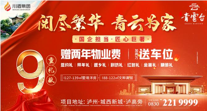 """西城·青云台联袂""""中国建筑梦之队""""打造泸州人居典范"""