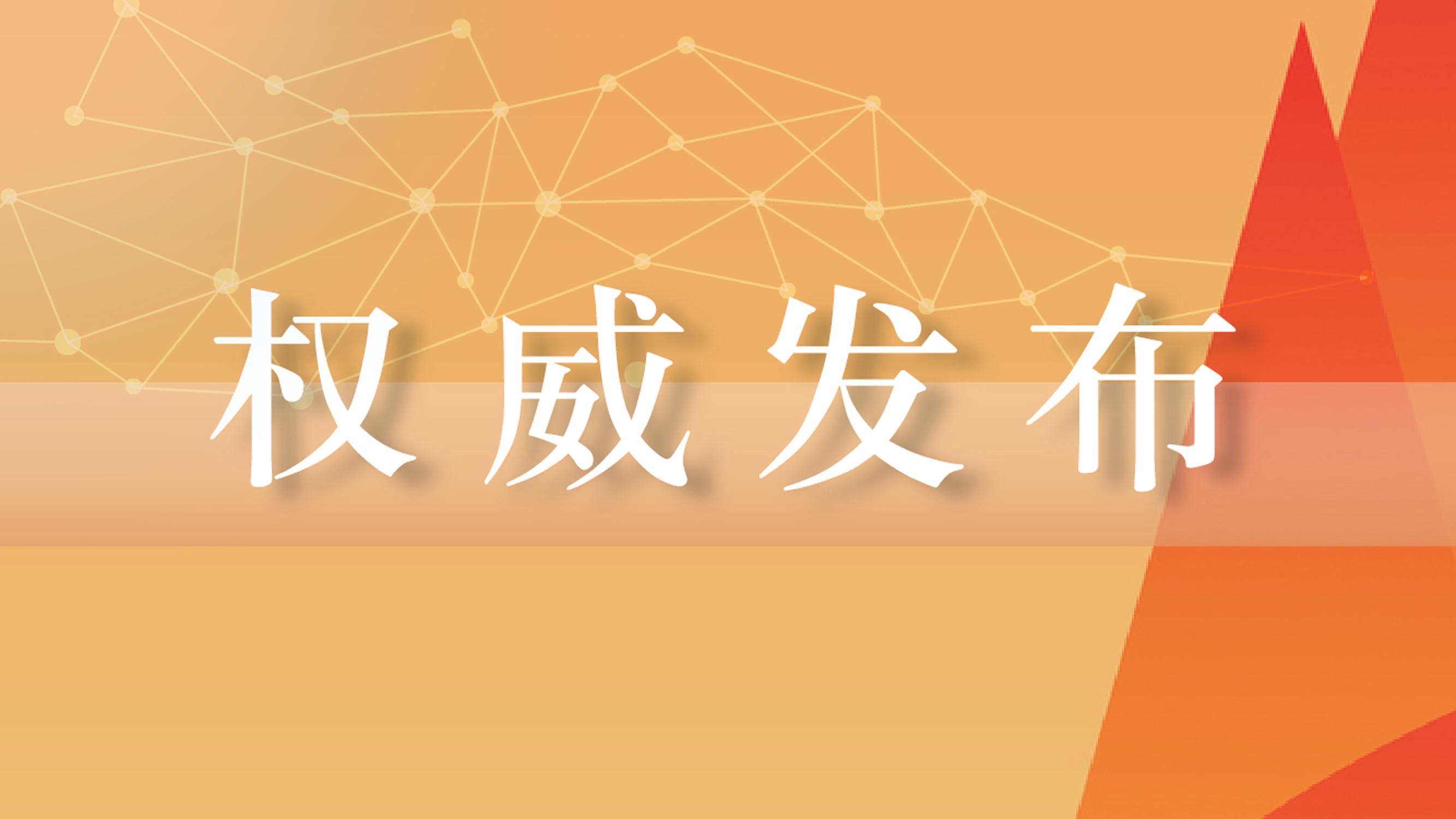 资阳市房屋征收局局长张榕主动投案 接受纪律审查和监察调查