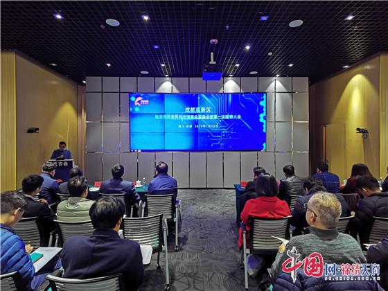 成都高新区探索集成电路业界共治 助力打造电子信息万亿级产业
