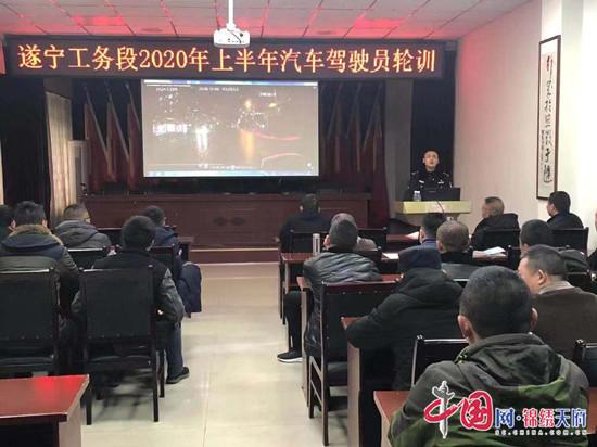 遂宁市公安交警支队直属二大队开展春运期间驾驶安全知识培训