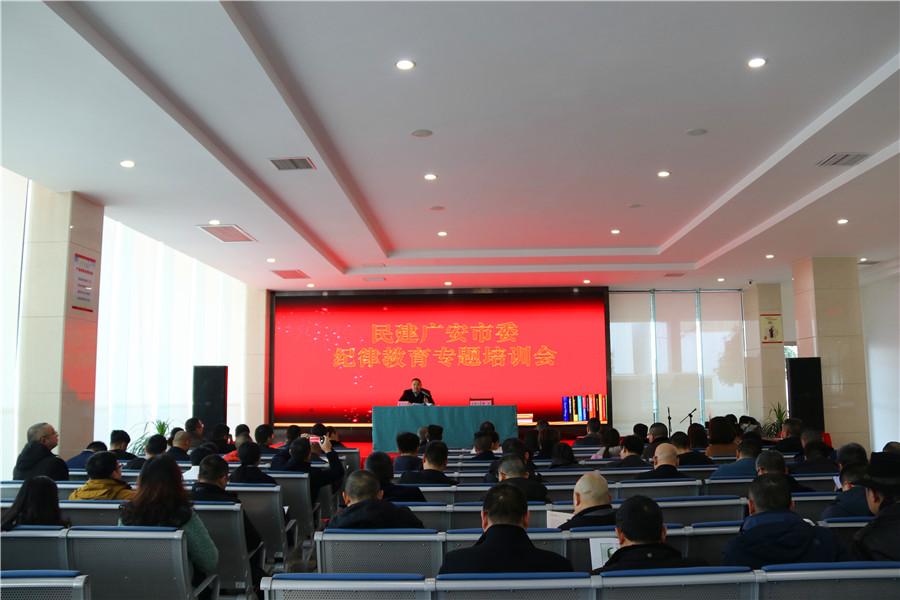 民建广安市委召开纪律教育专题培