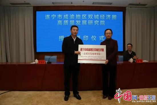 四川省首家!遂宁市成渝地区双城经济圈高质量发展研究院正式成立