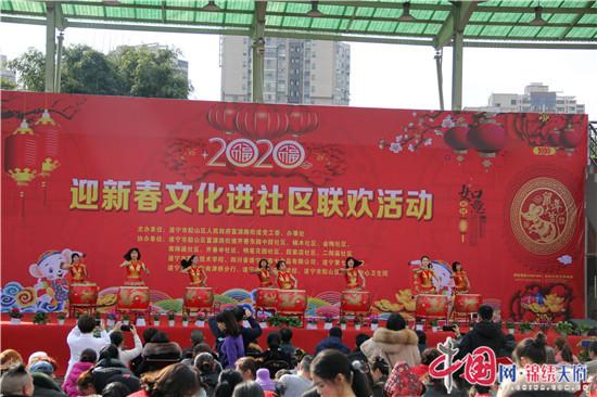 遂宁经开区500余名干部群众欢聚一堂迎新春