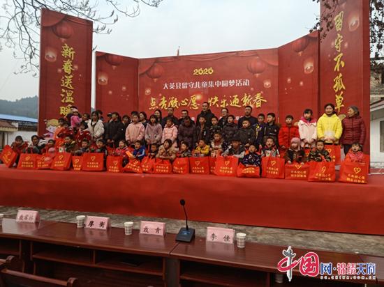 """大英县回马镇54名学生收到""""圆梦微心愿""""小礼物"""