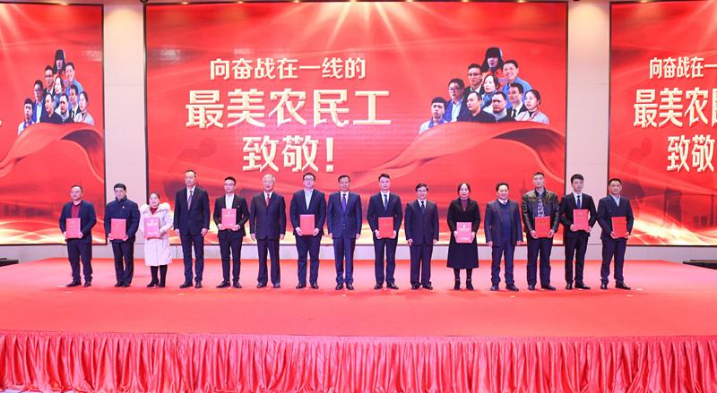 """广安市2020年春节团拜会开出新意 首次表扬10名""""最美农民工"""""""