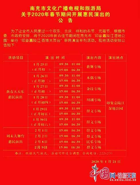 南充春节免费演出日日有 印象嘉陵江湿地公园天天乐
