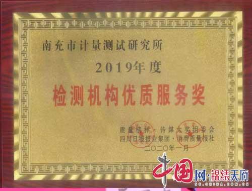 """南充计量所荣获2019年度四川省""""检测机构优质服务奖"""""""
