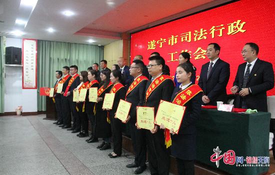 """遂宁市召开全市司法行政工作会""""评先进、谈经验、明方向"""""""
