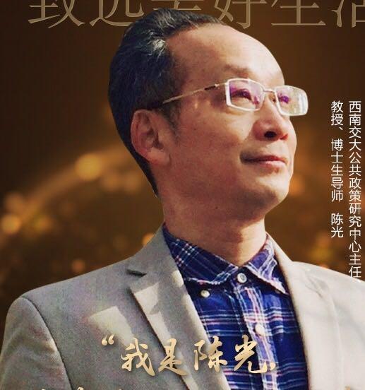 西南交通大学陈光教授呼吁:要高度重视灾后心理疏导与重建