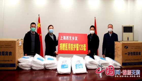四川西充:在外乡友筹集物资 支持家乡抗疫