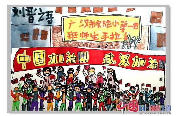 """广汉:""""童心""""送祝福绘就战""""疫""""画卷"""