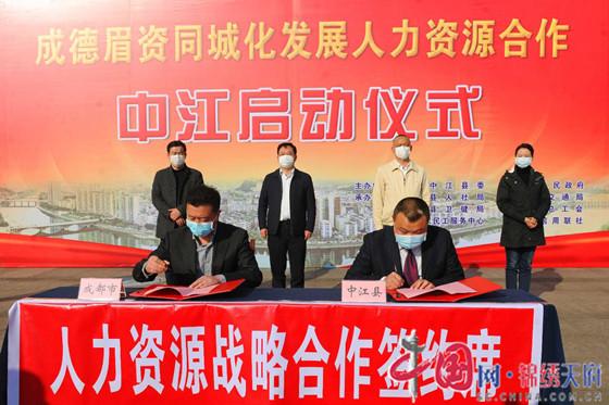 中江举行成德眉资同城化发展人力资源合作启动仪式
