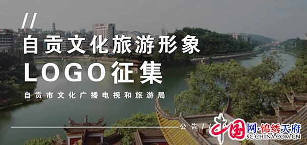 自贡市面向社会征集文化旅游形象标识(LOGO)设计