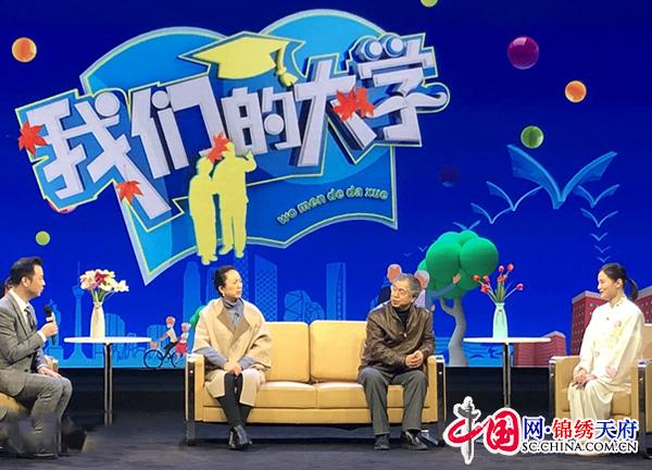 四川轻化工大学体育教师田怡然受邀录制《我们的大学》特别节目