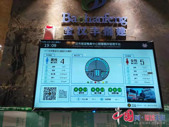 融入物联网传感技术!广汉首座人