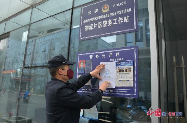 助力复工复产 成都龙泉驿区经开区派出所辖区规上企业复工率100%