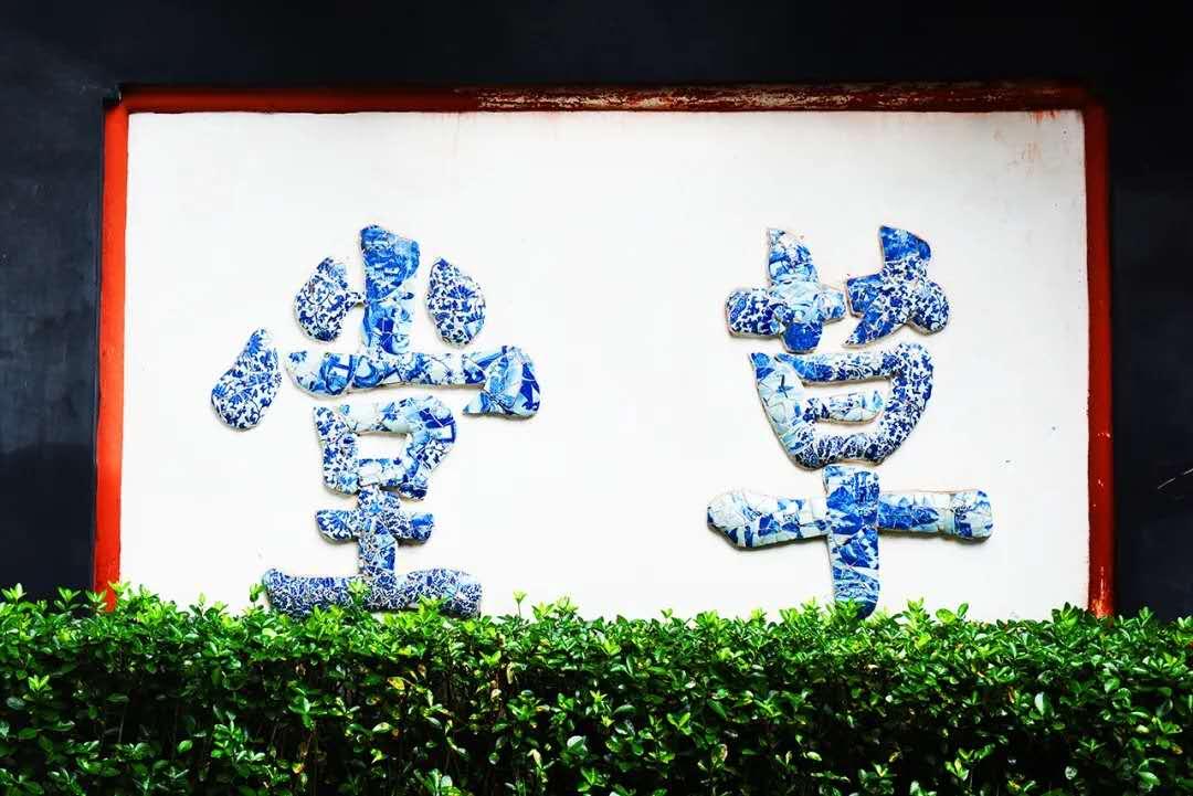 成都杜甫草堂博物馆有序恢复开放