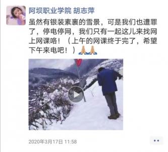 上雪山找信号上网课 阿坝女大学生励志故事引发