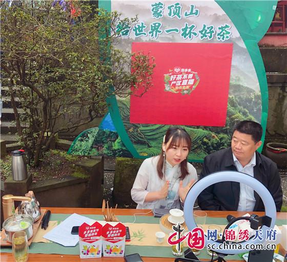 """蒙顶山茶登陆拼多多""""春茶节"""" 雅安名山区区长变身""""主播""""卖茶"""