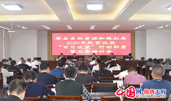 自贡荣县:迎难而上全力打赢脱贫攻坚战