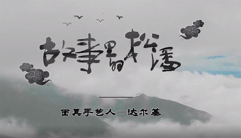 藏戏面具手艺人达尔基:我们应该更好地发扬传统文化