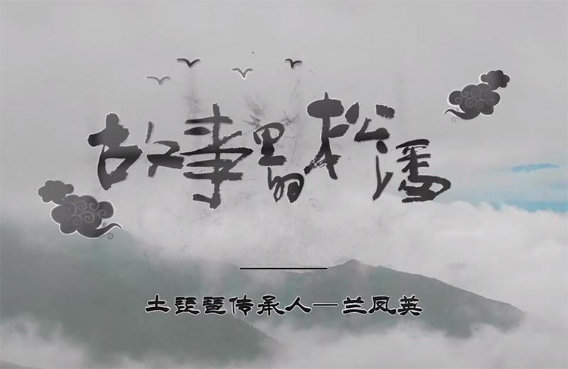 兰凤英:我的任务就是把松潘土琵琶文化传给娃娃些