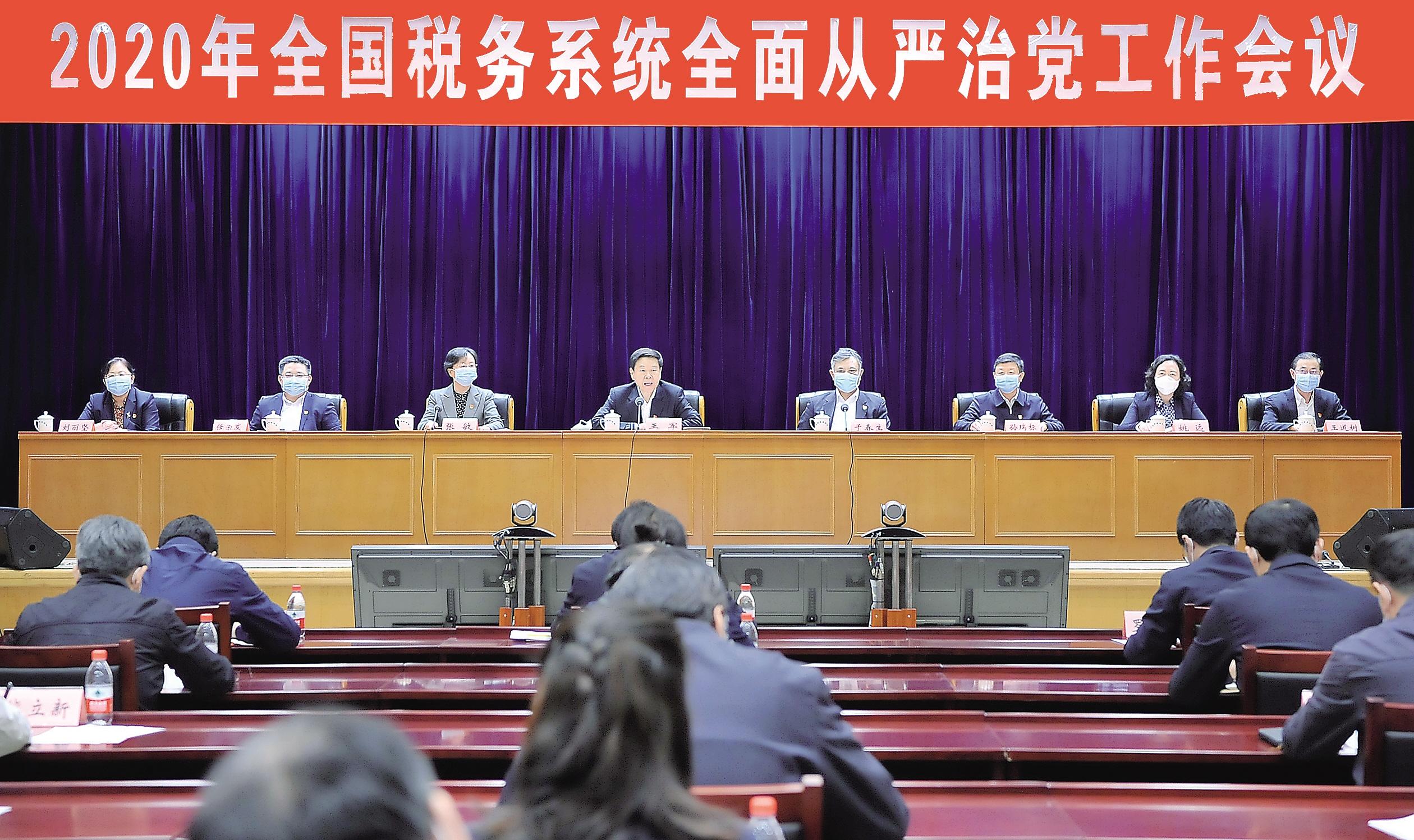 全国税务系统全面从严治党工作会议在京召开