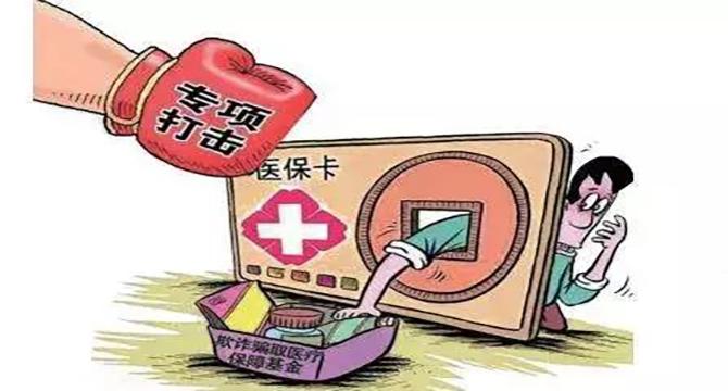 严打欺诈骗取医保基金 绵阳建立联席会议制度
