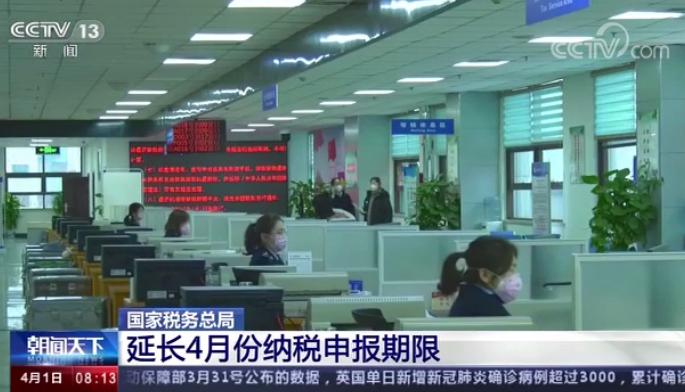 国家税务总局:延长4月份纳税申报期限