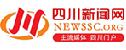 四川新聞網