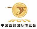 中国西部国际博览会