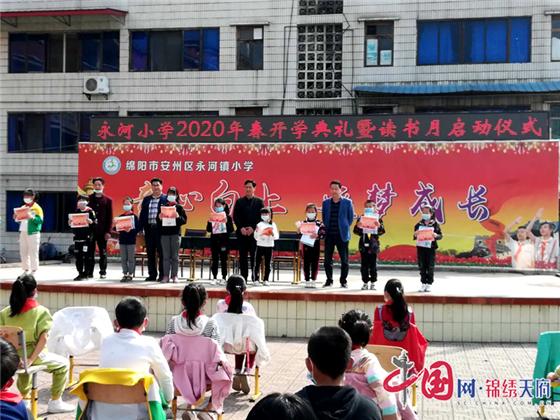 绵阳市安州区永河小学举行2020年春开学典礼暨读书月启动仪式