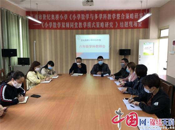 绵阳市世纪奥桥小学召开2020年春六年级学科教师会