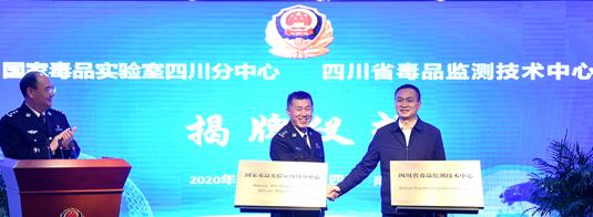 国家毒品实验室四川分中心挂牌成立