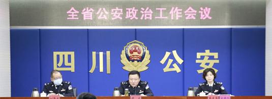 四川省公安厅召开全省公安政治工作视频会