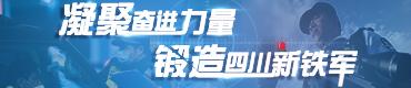 凝聚奋进力量 锻造四川新铁军