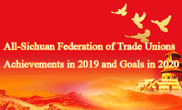 All-Sichuan Federation of Trade Unions,Achievements in 2019 and Goals in 2020